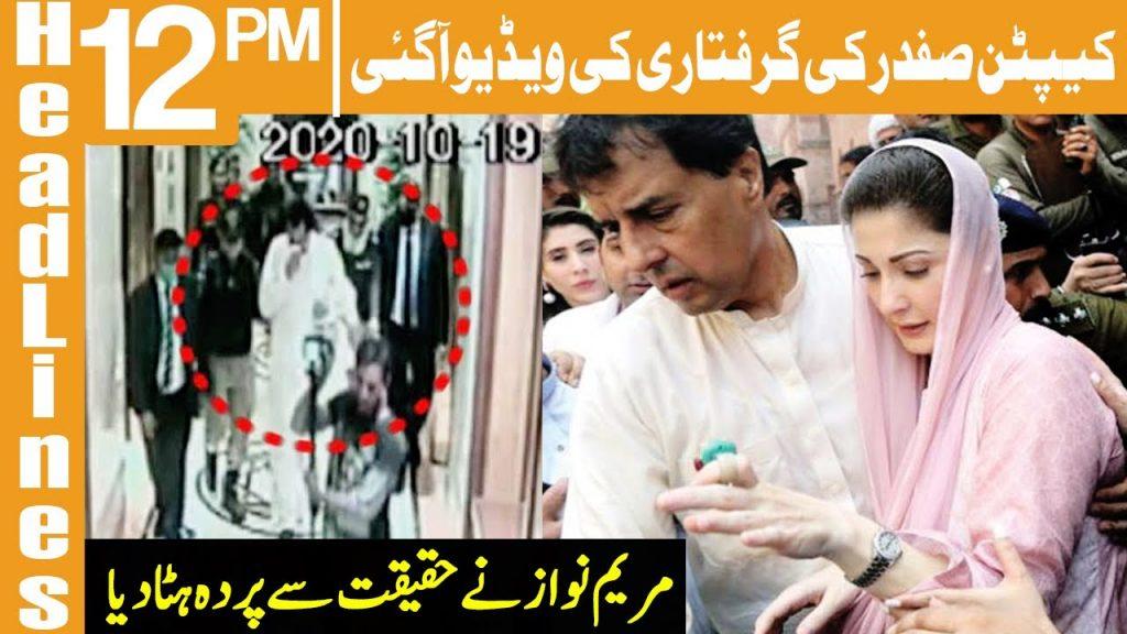 Maryam Nawaz Exposed Everything | Headlines 12 PM | 23 October 2020 | Khyber News