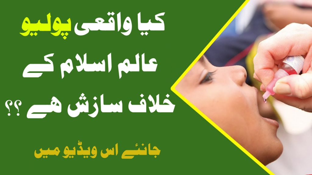 Is Polio Really a Conspiracy Against the Islam | Khyber News