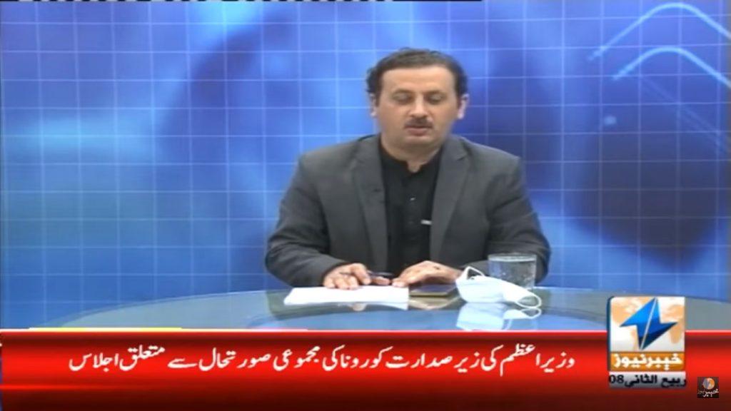 Cross Talk With Syed Wiqas Shah 23 November 2020 Khyber News