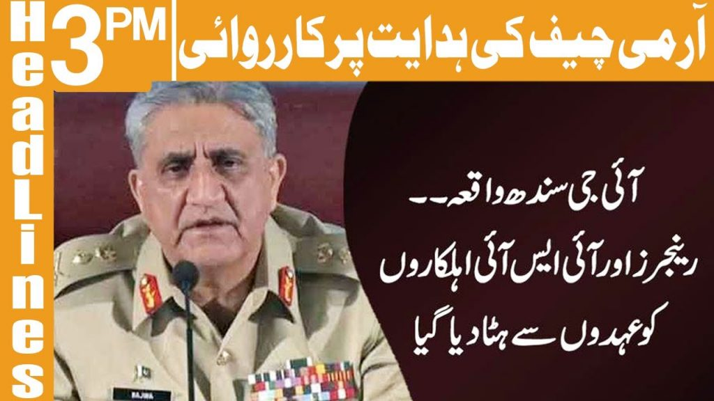 Officers Involved In Karachi Incident | Headlines 3 PM | 10 November 2020 | Khyber News