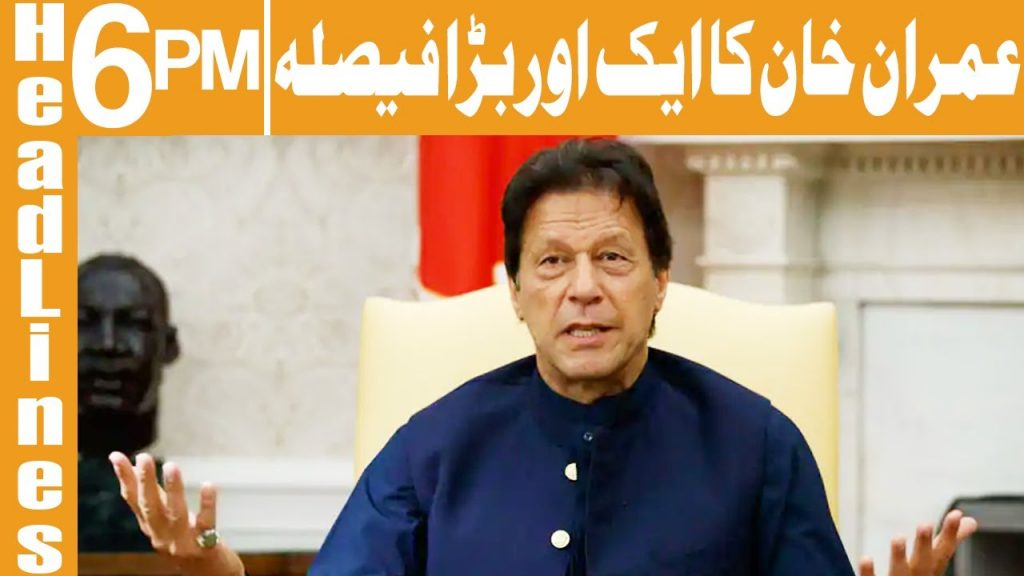 Another Big Decision Of PM Imran Healdines 6 PM 11 December 2020 Khyber News