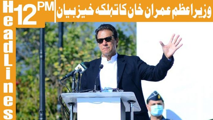 Another Big Statement Of PM Imran Headlines 12 PM 8 January 2021 Khyber News