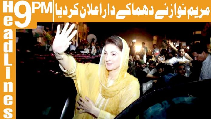 Maryam Nawaz on Fire Headlines 9 PM 15 January 2021 Khyber News