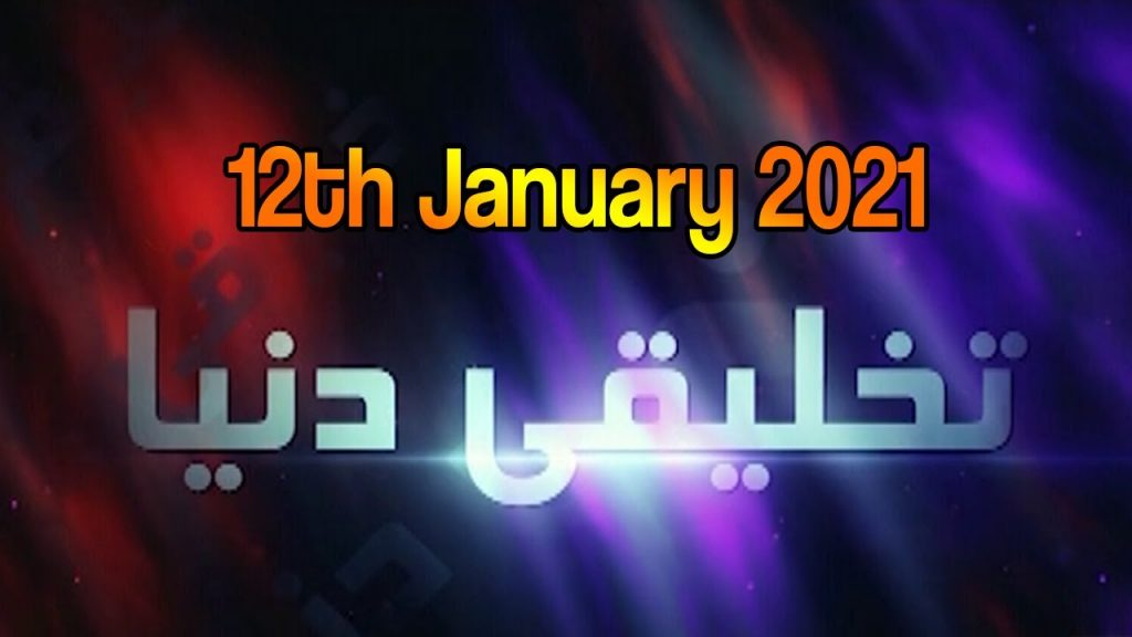 Takhleeqi Duniya with Ali Sajid 12th January 2021 Khyber News