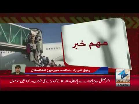 Kabul Airport Afghans and Foreigners attempt to flee the capital Khyber News