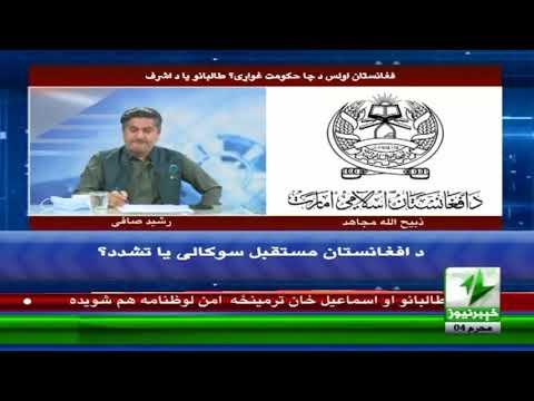 Shahrah E Dastoor Ep # 37 13 August 2021 Khyber News