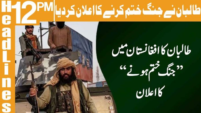 Taliban Declare War Is Over In Afghanistan Headlines 12 PM 16 August 2021 Khyber News
